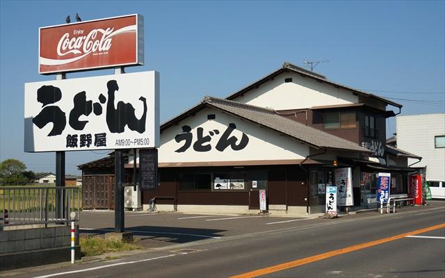 160420-飯野屋-0002-S