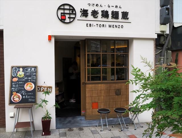 160429-海老鶏麺蔵-0002-S