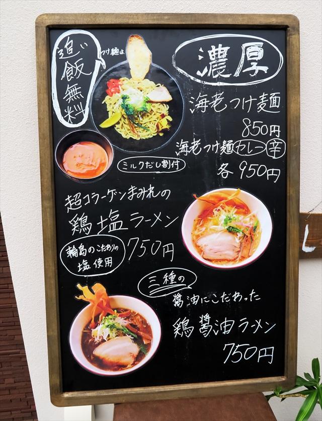 160429-海老鶏麺蔵-0003-S