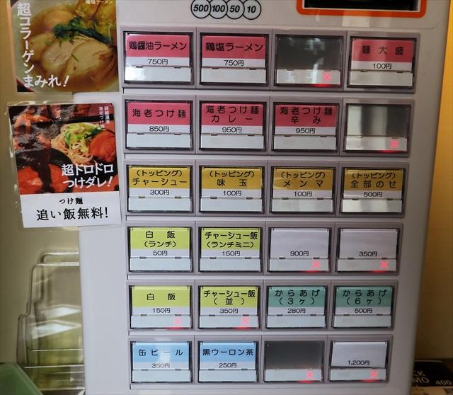 160429-海老鶏麺蔵-0004-S