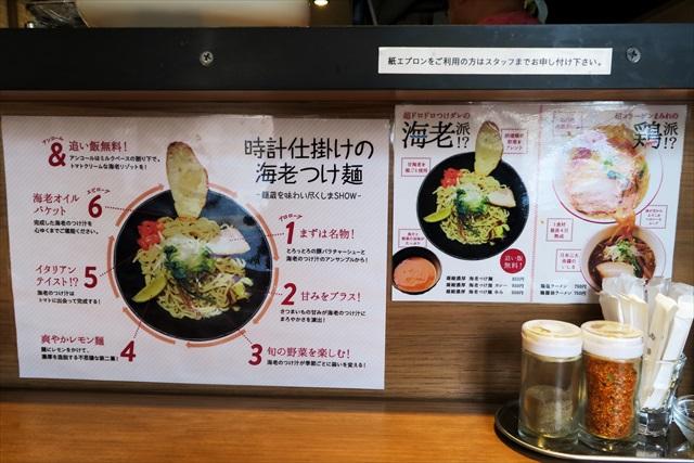 160429-海老鶏麺蔵-0008-S