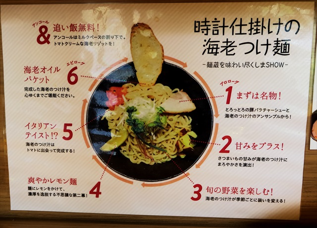 160429-海老鶏麺蔵-0009-S