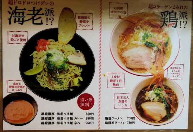 160429-海老鶏麺蔵-0010-S