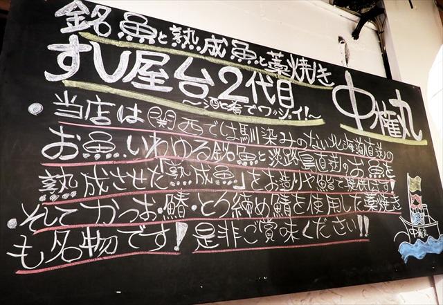 160528-中権丸-0003-S