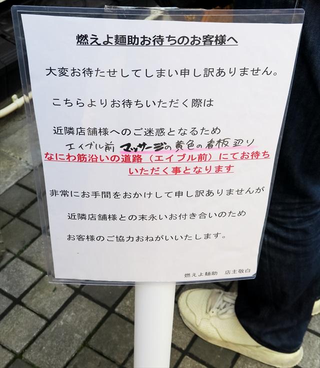 160430-燃えよ麺助-0003-S