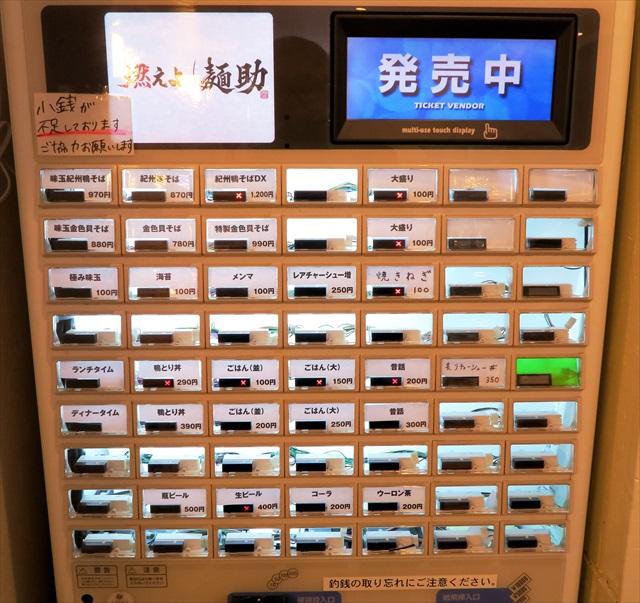 160430-燃えよ麺助-0005-S