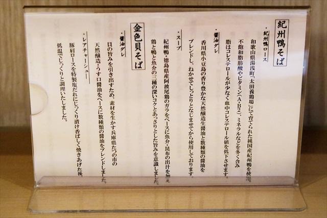 160430-燃えよ麺助-0006-S