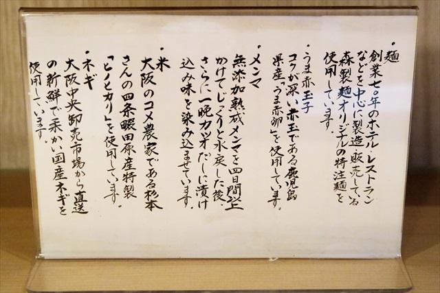 160430-燃えよ麺助-0007-S