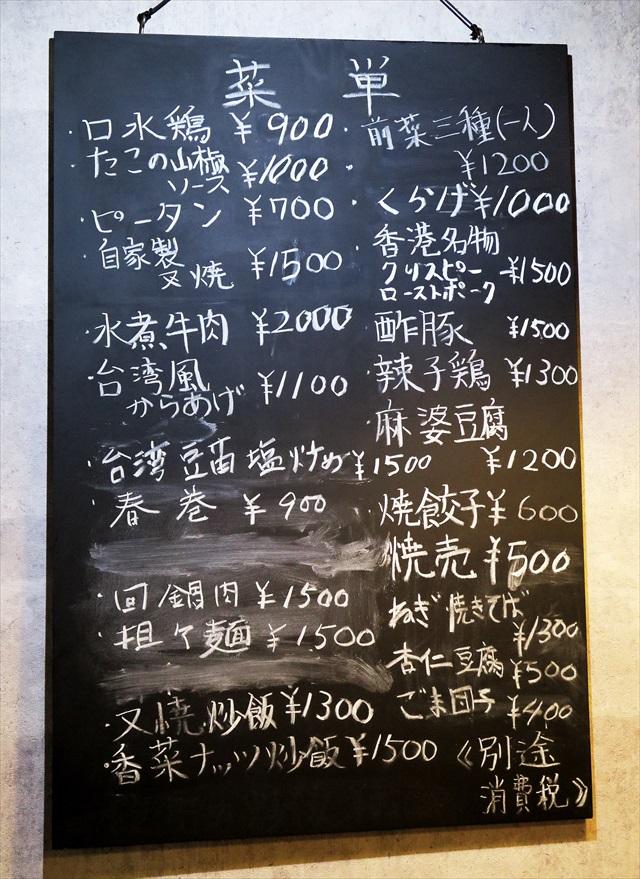 160430-六徳恒河沙-0038-S