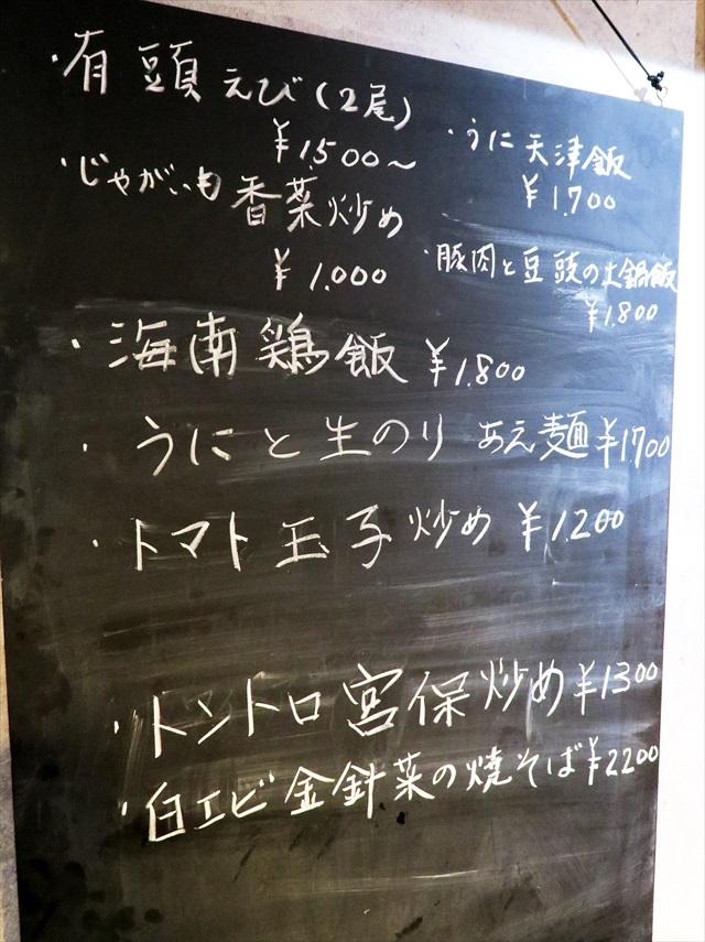 160430-六徳恒河沙-0039-S