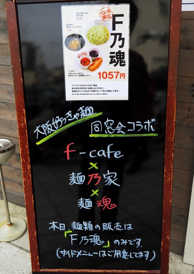 160508-F乃魂-0004-S