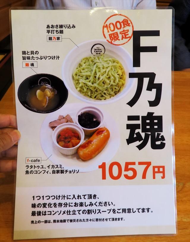 160508-F乃魂-0005-S