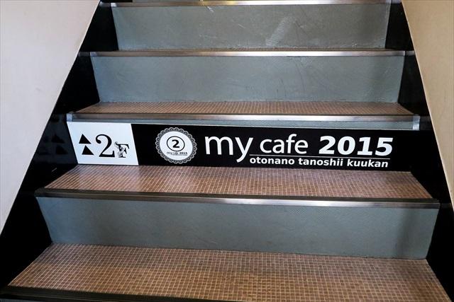 160607-My cafe 2015-0003-S