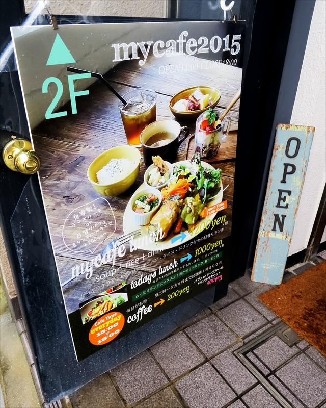 160607-My cafe 2015-0002-S