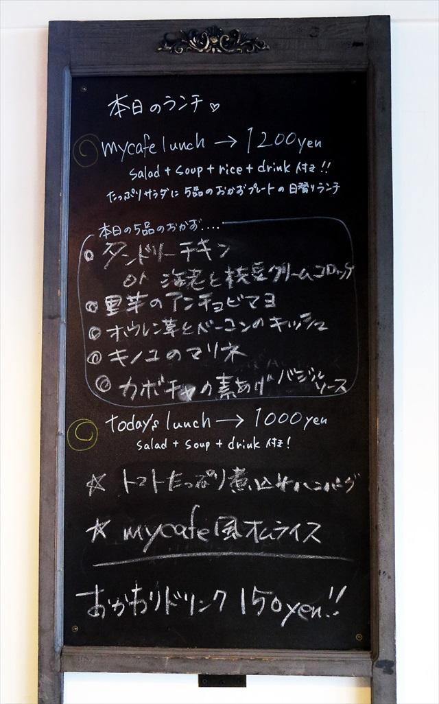 160607-My cafe 2015-0009-S