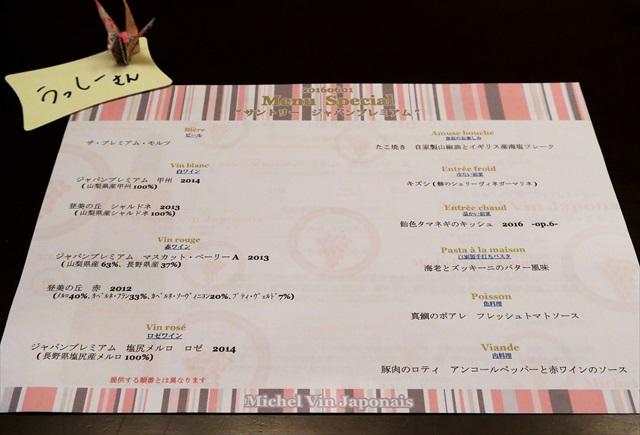 160601-日本ワイン-0006-S