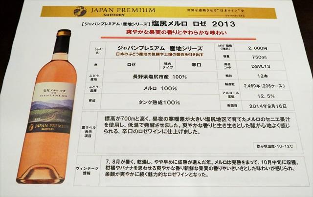 160601-日本ワイン-0018-S