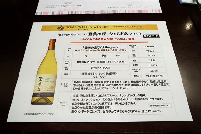 160601-日本ワイン-0022-S