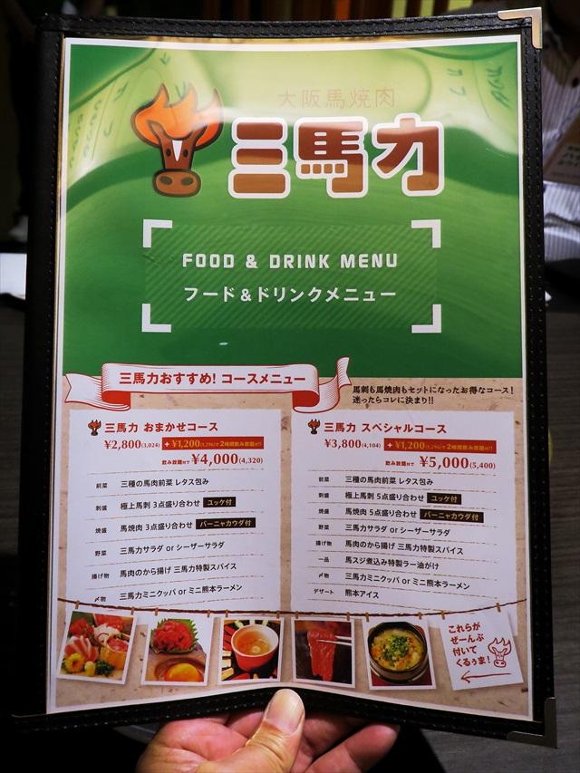 160607-大阪馬焼肉三馬力-0022-S