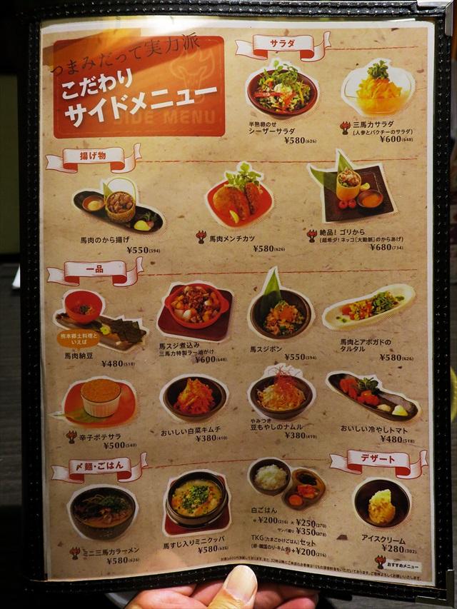 160607-大阪馬焼肉三馬力-0024-S