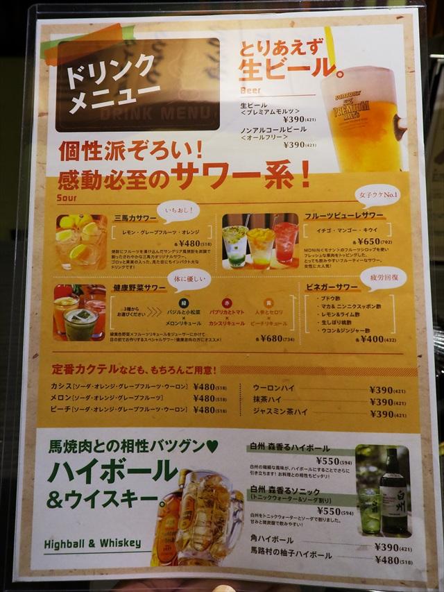 160607-大阪馬焼肉三馬力-0026-S