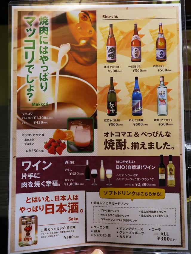 160607-大阪馬焼肉三馬力-0027-S