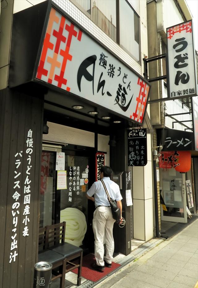 160508-極楽うどんAh-麺-0002-S