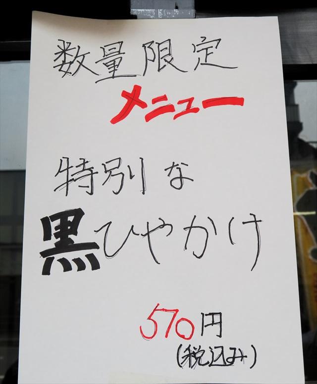 160508-極楽うどんAh-麺-0005-S