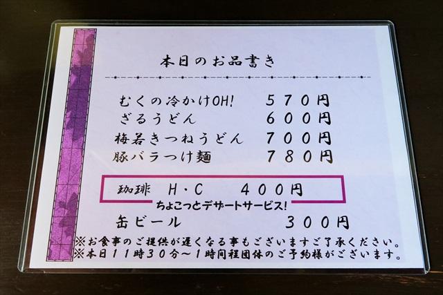 160519-めん処むく-0010-S