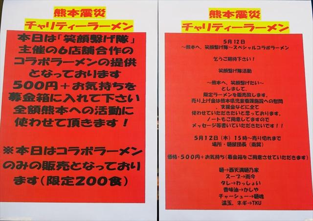 160512-団長-0004-S