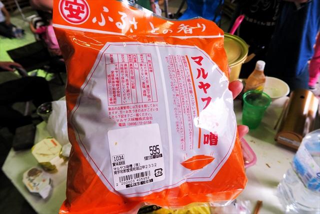 160515-藁焼き祭り-0055-S