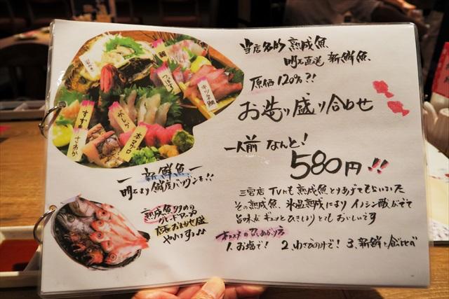 160614-鯛之鯛-0035-S