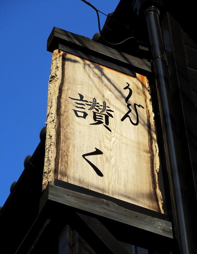 160524-うどん讃く白祭り-0002-S
