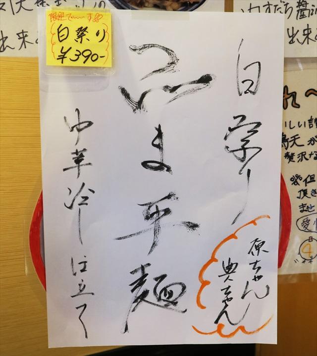 160524-うどん讃く白祭り-0007-S
