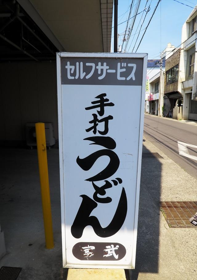 160521-宮武製麺所-0003-S
