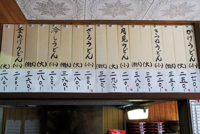 160521-宮武製麺所-0009-S