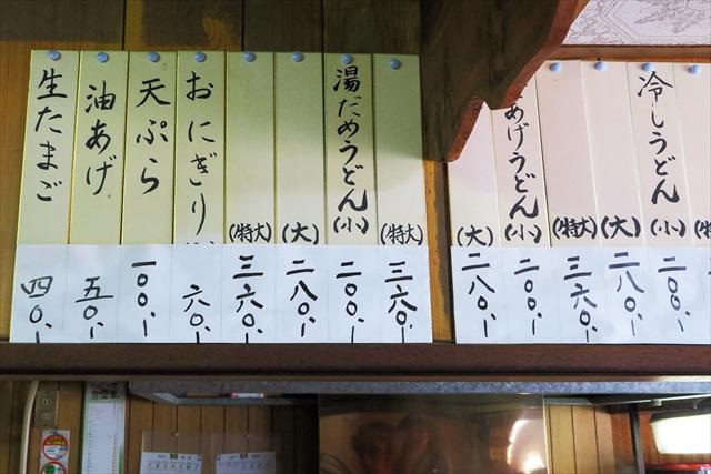 160521-宮武製麺所-0010-S