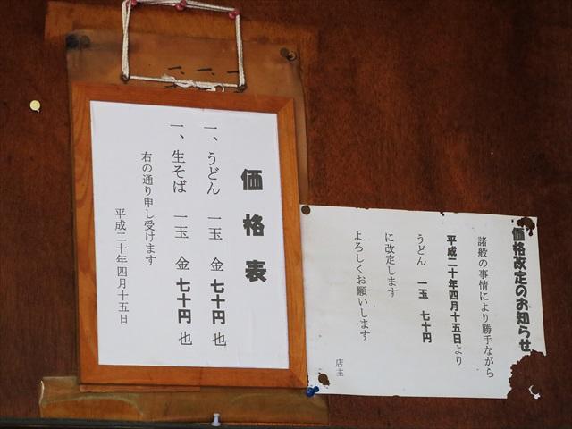 160521-橋本農機-0011-S