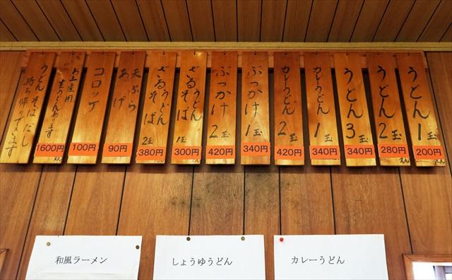 160521-村上製麺所-0008-S