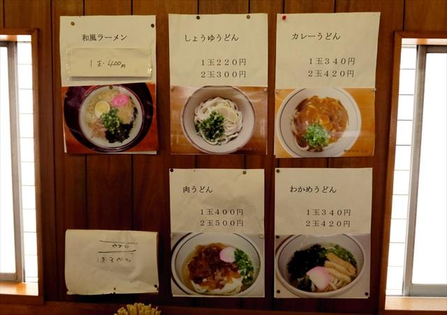 160521-村上製麺所-0009-S