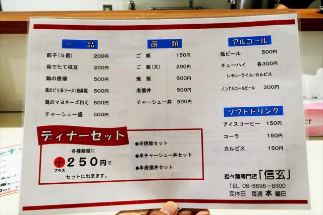 160602-担々麺信玄-0012-S