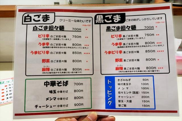 160602-担々麺信玄-0011-S