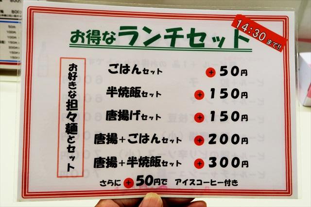 160602-担々麺信玄-0013-S