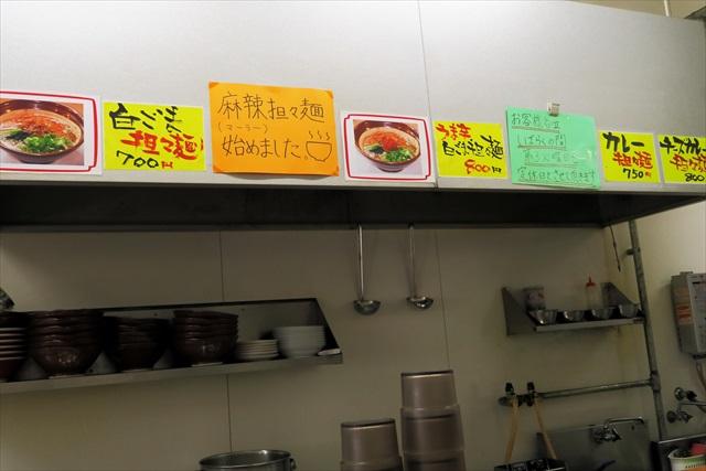 160602-担々麺信玄-0015-S