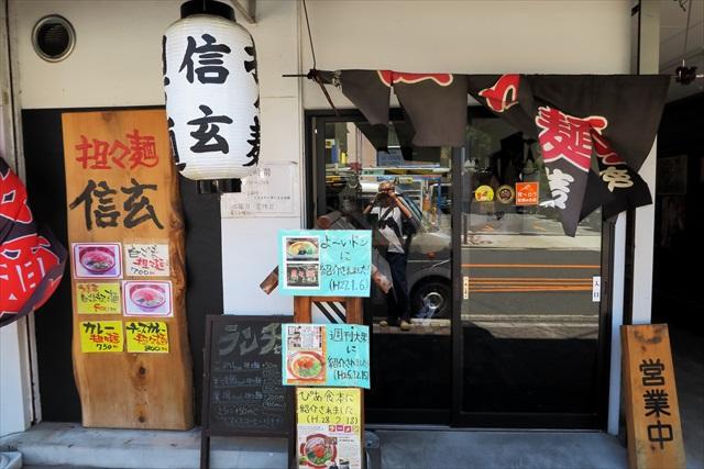 160602-担々麺信玄-0016-S