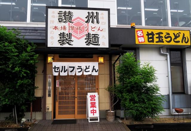 160605-讃州製麺-0002-S