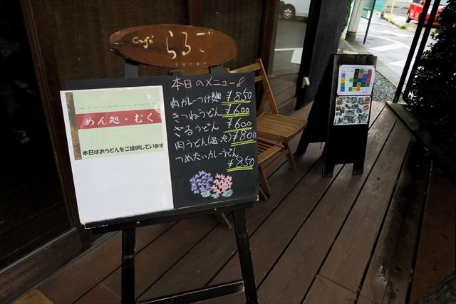160616-めん処むく-0003-S