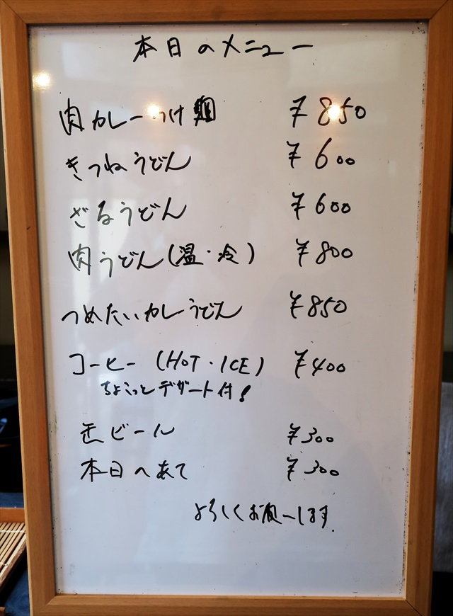 160616-めん処むく-0009-S