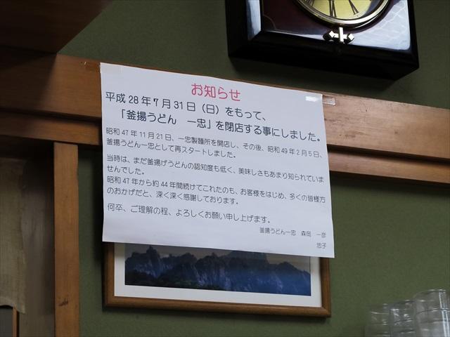 160708-釜揚うどん一忠-0005-S