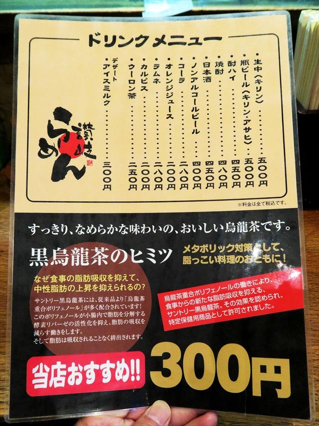 160605-讃岐らーめん-0008-S